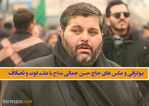 بیوگرافی حاج حسن جمالی مداح مشهدی با علت فوت و تصادف + زندگینامه و آثار