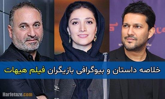 اسامی و بیوگرافی بازیگران فیلم هیهات با نقش + داستان و عکس ها