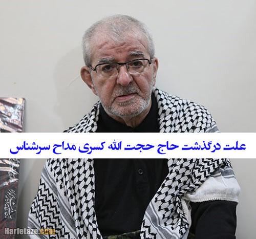 بیوگرافی حاج حجت کسری مداح و همسر و فرزندانش +عکس ها درگذشت و مداحی ها