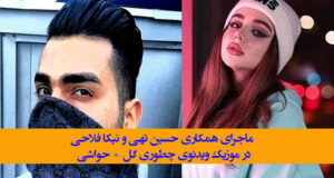 ماجرای همکاری حسین تهی و نیکا فلاحی در موزیک ویدئوی چطوری گل + حواشی