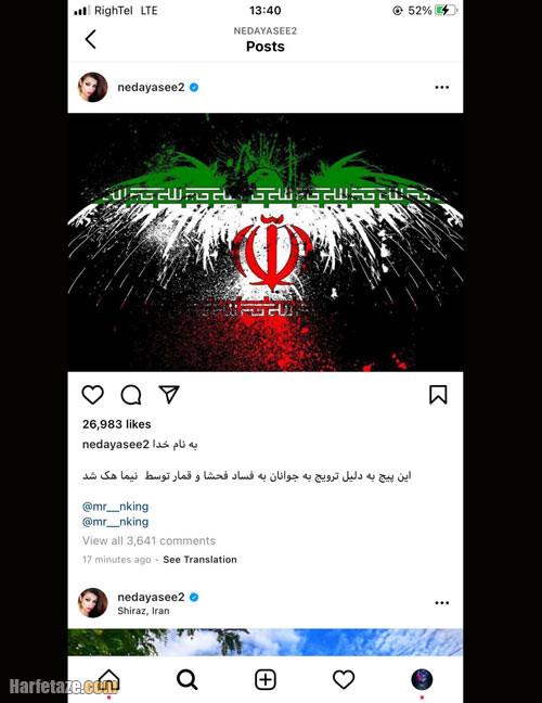 ماجرای هک شدن اینستاگرام ندا یاسی بعد از حالت یادبود + هکر اینستاگرام ندا یاسی کیست