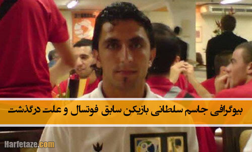 بیوگرافی جاسم سلطانی ملی پوش سابق فوتسال و همسرش + درگذشت و سوابق ورزشی