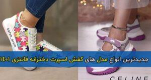 جدیدترین انواع مدل های کفش اسپرت فانتزی دخترانه ۱۴۰۱