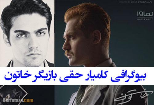 بیوگرافی کامیار حقی بازیگر و همسرش + عکس