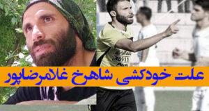 علت خودکشی ناگهانی شاهرخ غلامرضاپور فوتبالیست چیست؟