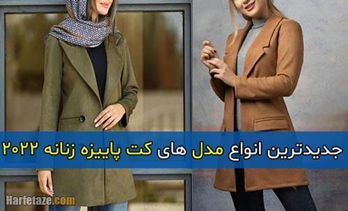 کت پاییزه زنانه 2022