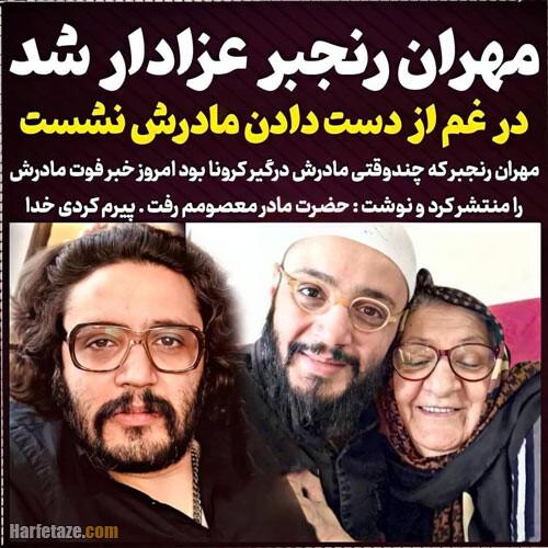 علت فوت و درگذشت مادر مهران رنجبر بازیگر سریال آوای باران