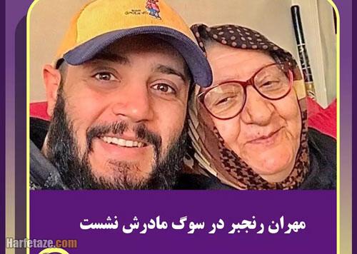 علت فوت ناگهانی مادر مهران رنجبر چه بود، مادر مهران رنجبر بازیگر کیست