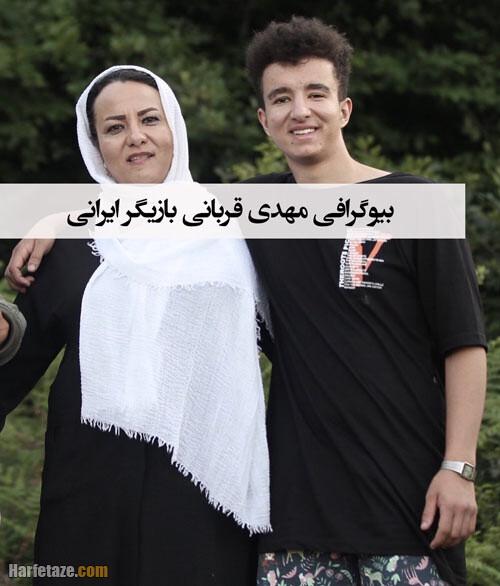 عکس مهدی قربانی و مادرش