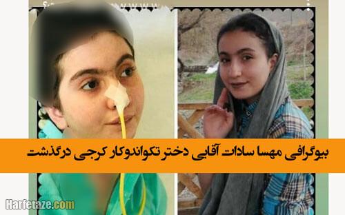 بیوگرافی مهسا سادات آقایی دوست تکواندوکار کرجی از تصادف تا درگذشت +عکس ها