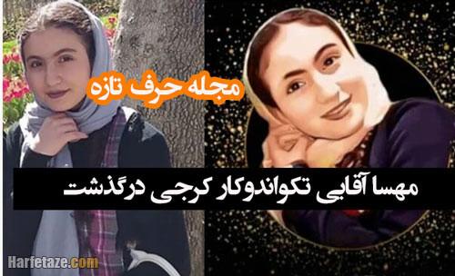 بیوگرافی مهسا سادات آقایی دختر تکواندوکار فردیس کرج