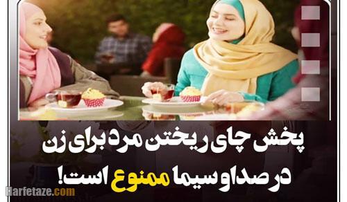 ماجرای ممنوعیت پخش چای ریختن مرد برای زن در تلویزیون! + حواشی و واکنش کاربران