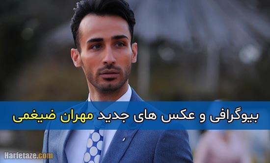بیوگرافی مهران ضیغمی بازیگر ایرانی و همسرش+ زندگی شخصی و فیلم شناسی