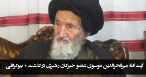 بیوگرافی و سوابق آیت الله میرفخرالدین موسوی عضو خبرگان رهبری + علت فوت و عکس ها
