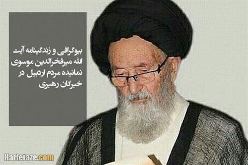 زندگینامه آیت الله سید میرفخرالدین موسوی نماینده اردبیل در خبرگان رهبری