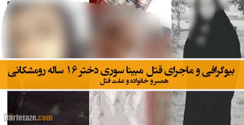 بیوگرافی و ماجرای قتل مبینا سوری دختر 16 ساله رومشکانی + همسر و خانواده و علت قتل