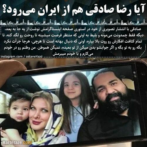 ماجرای مهاجرت رضا صادقی از ایران