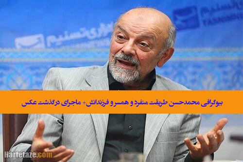 بیوگرافی و سوابق محمدحسن طریقت منفرد و همسر و فرزندانش+ ماجرای درگذشت عکس