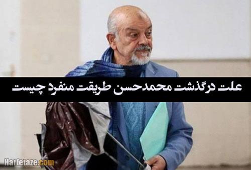 همسر و فرزندان محمدحسن طریقت منفرد متخصص چشم