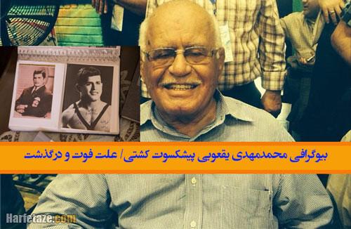 بیوگرافی سوابق محمدمهدی یعقوبی کشتی گیر المپیکی ایران + عکس ها و علت فوت