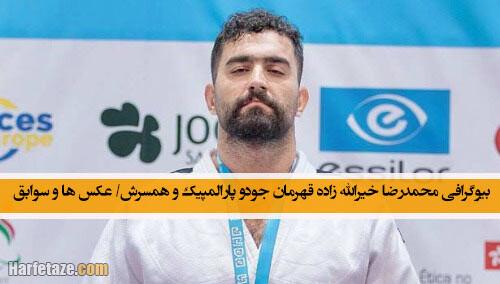 بیوگرافی محمدرضا خیرالله زاده قهرمان جودو پارالمپیک و همسرش+ علت کم بینایی و قهرمانی