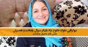 بیوگرافی ملوک طلوع نژاد بازیگر سریال پایتخت و همسرش +عکس ها و ماجرای درگذشت