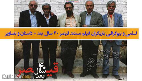 اسامی و بیوگرافی بازیگران فیلم مستند قیصر 40 سال بعد+ داستان و تصاویر