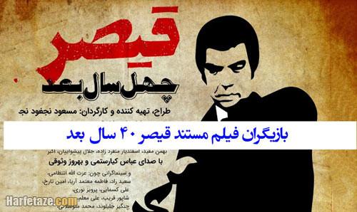 اسامی و بیوگرافی بازیگران فیلم مستند قیصر 40 سال بعد+ داستان و تصاویر جذاب