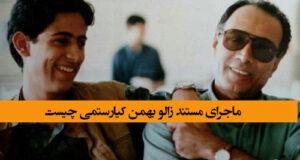 ماجرای مستند زالو بهمن کیارستمی چیست؟ دانلود مستند زالو بهمن کیارستمی