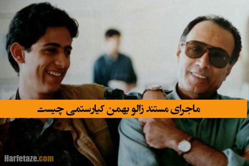 ماجرای مستند فیلم زالو بهمن کیارستمی چیست؟ دانلود مستند زالو بهمن کیارستمی