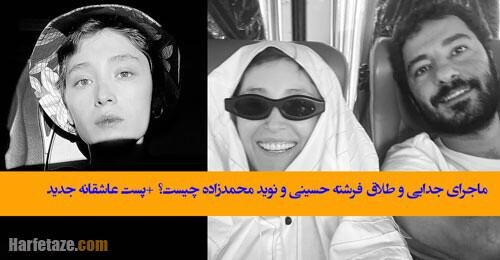 ماجرای جدایی و طلاق فرشته حسینی و نوید محمدزاده چیست؟ + پست عاشقانه جدید