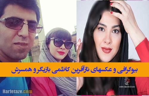 بیوگرافی نازآفرین کاظمی بازیگر و همسرش + عکس ها و اینستاگرام