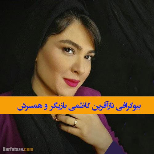 بیوگرافی نازآفرین کاظمی بازیگر و همسرش + زندگی شخصی با عکس های جدید