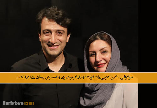 بیوگرافی نگین کتویی زاده گوینده و بازیگر و همسرش پیمان زند + ماجرای درگذشت و آثار