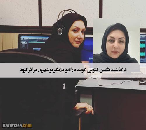 درگذشت نگین کتویی زاده گوینده رادیو و بازیگر بوشهری