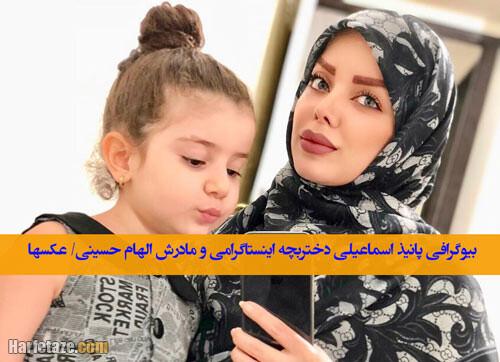 بیوگرافی پانیذ اسماعیلی و مادرش الهام حسینی و پدرش امید اسماعیلی +اینستاگرام و کلیپ ها