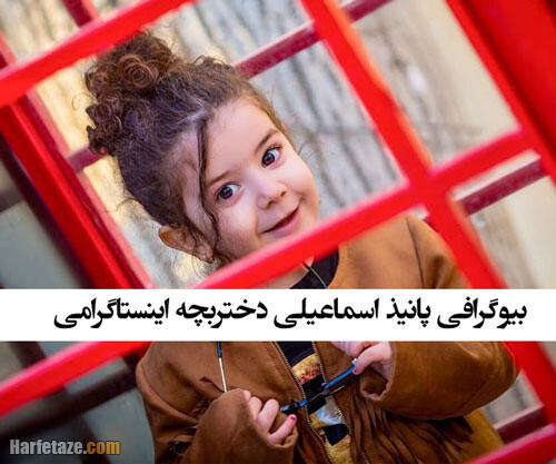 بیوگرافی پانیذ اسماعیلی دختربچه معروف در اینستاگرام