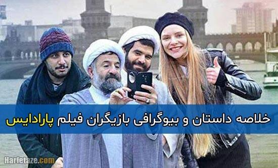 اسامی و بیوگرافی بازیگران فیلم پارادایس+ داستان و بتصاویر فیلم پارادایس