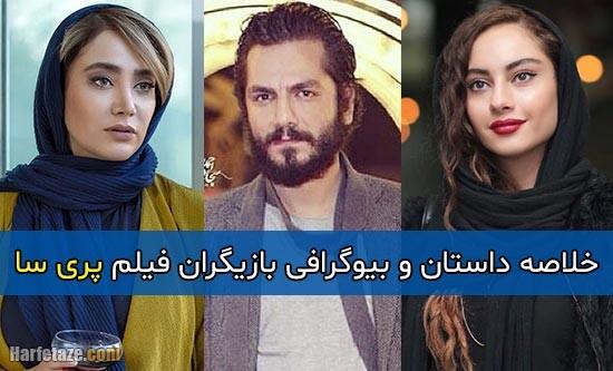 اسامی و بیوگرافی بازیگران فیلم پری سا + داستان و عکس ها