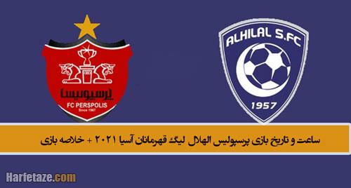 ساعت و تاریخ بازی پرسپولیس الهلال لیگ قهرمانان آسیا 2021 + خلاصه بازی