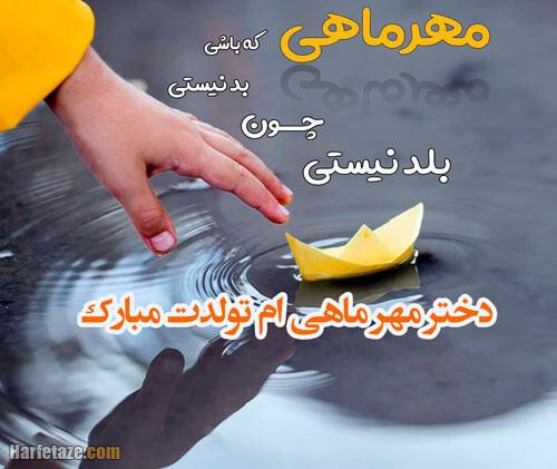 متن تبریک تولد دختر مهر ماهی و متولد مهر + عکس نوشته و پروفایل