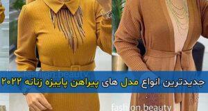 جدیدترین انواع مدل های پیراهن پاییزه زنانه و دخترانه مجلسی و اسپرت ۲۰۲۲
