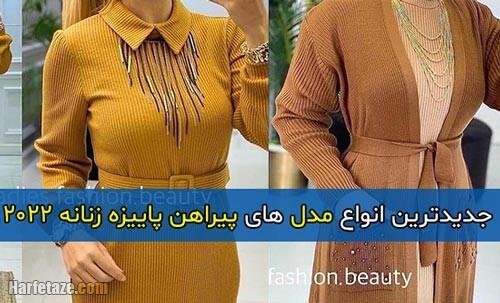 پیراهن پاییزه زنانه 2022