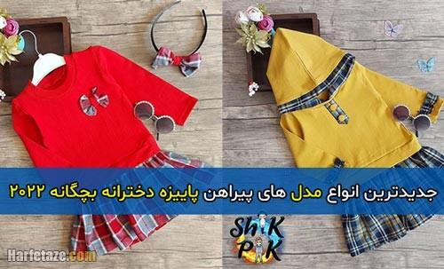 پیراهن پاییزه دخترانه 2022
