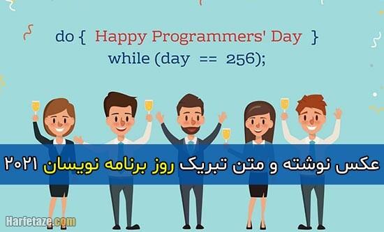 متن تبریک روز جهانی برنامه نویسان 2021 + عکس نوشته و عکس پروفایل روز برنامه نویس 1400
