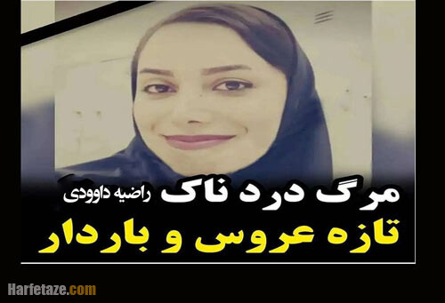 راضیه داوودی پرستار باردار شیرازی کیست + بیوگرافی و علت درگذشت
