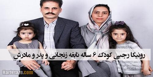 بیوگرافی رونیکا رجبی کودک نابغه ۶ ساله زنجانی که ۲۵ شاگرد دارد