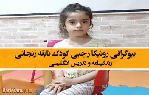 بیوگرافی رونیکا رجبی کودک نابغه زنجانی و خانواده اش + زندگینامه و تدریس انگلیسی