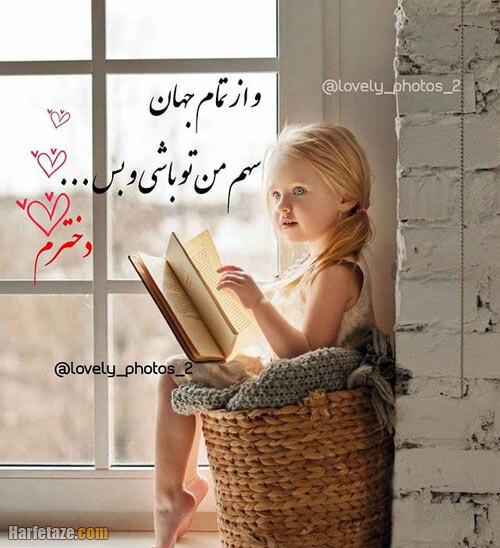 عکس نوشته تبریک روز جهانی فرزند دختر