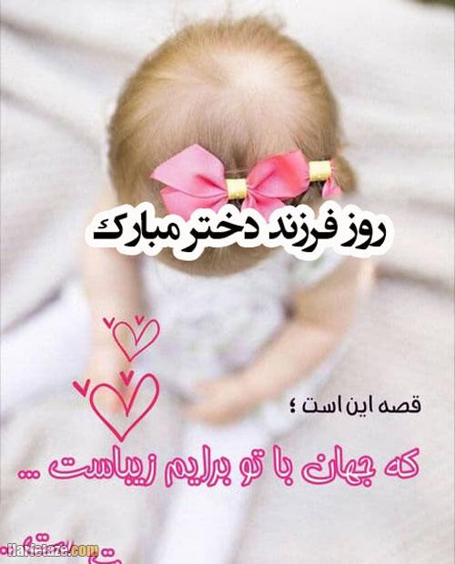 عکس نوشته روز جهانی فرزند دختر مبارک